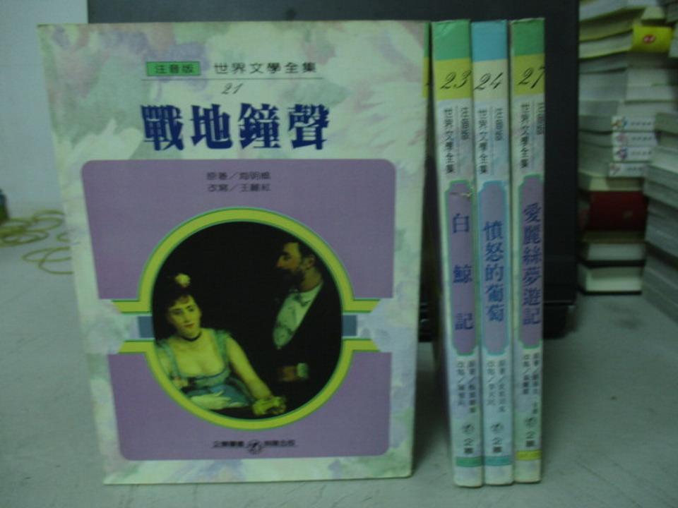 ~書寶 書T6/兒童文學_NFC~戰地鐘聲_白鯨記_憤怒的葡萄_愛麗絲夢遊記_4本合售
