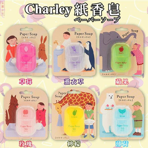 日本【Charley】Paper Soap 紙香皂片 50枚入
