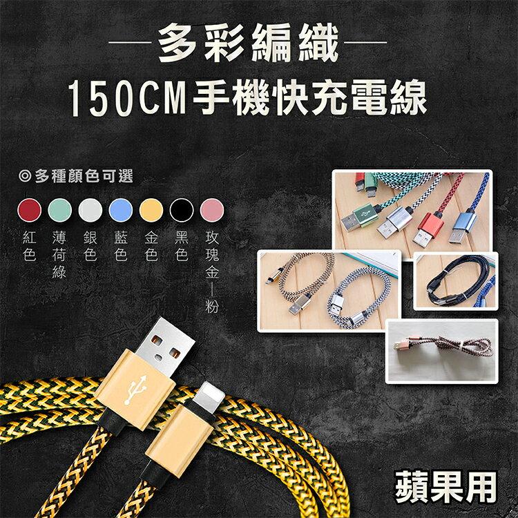 攝彩@多彩編織手機充電線150公分 傳輸線 iOS 適用蘋果手機 快充線 2A QC2.0 7色可選1.5M