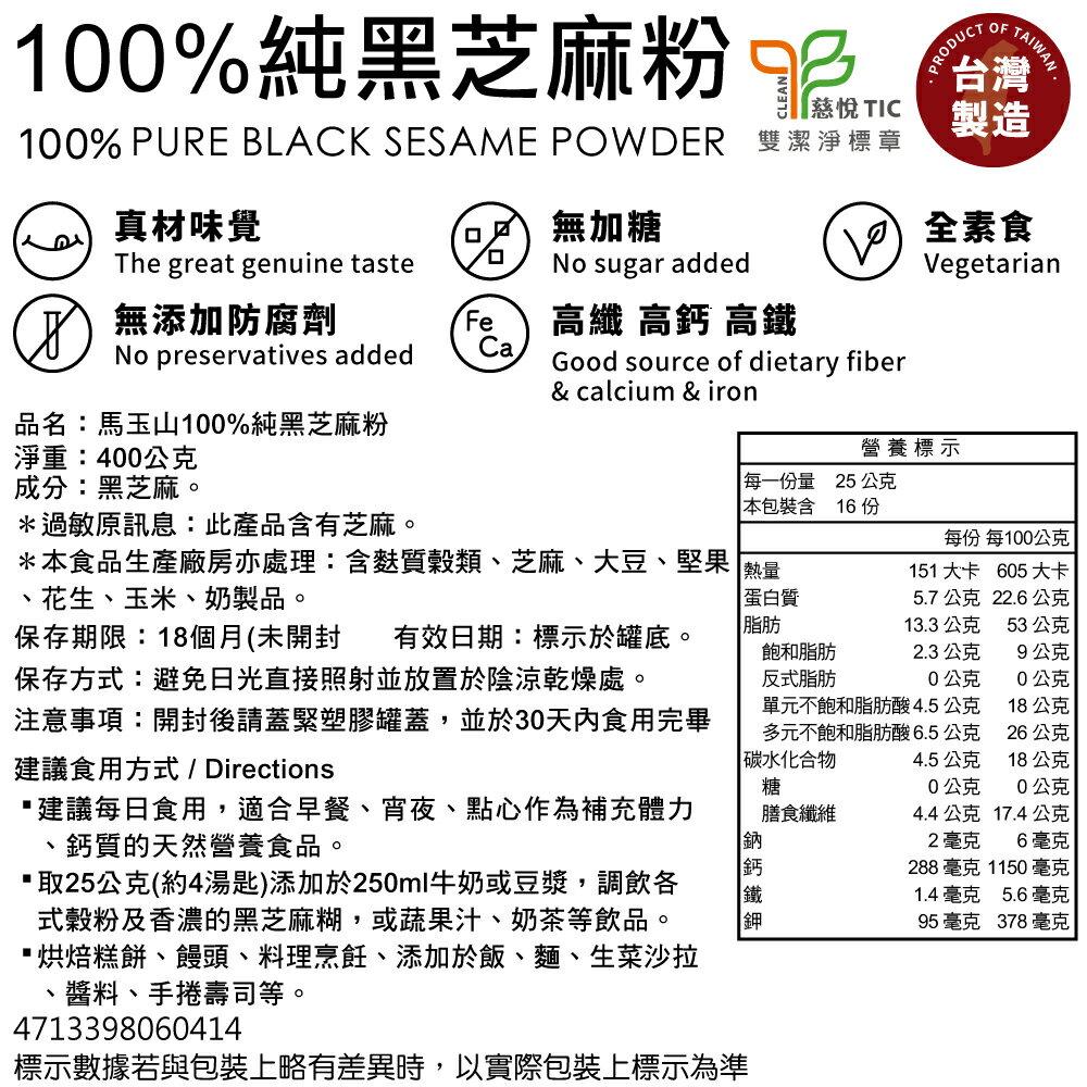 【馬玉山】100%純黑芝麻粉400g▶免運四入組