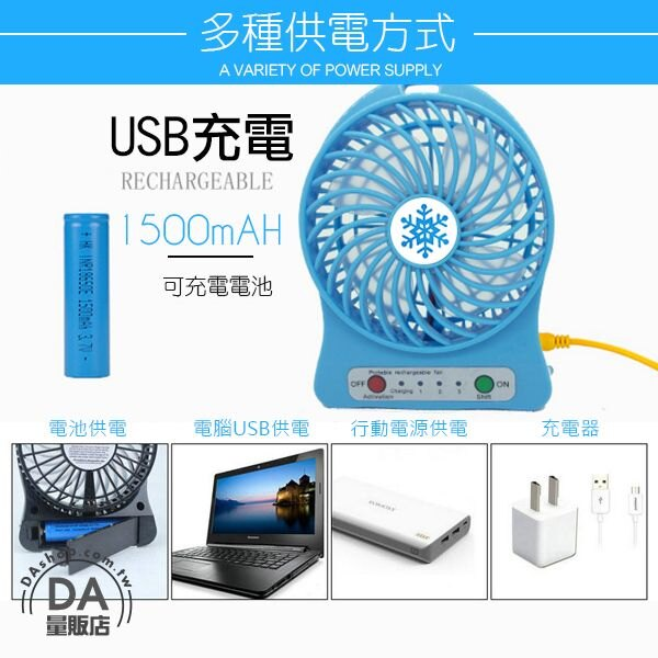 USB風扇【送電池+涼感巾+充電線】芭蕉扇 電風扇 夜燈風扇 小電扇  口袋風扇 7