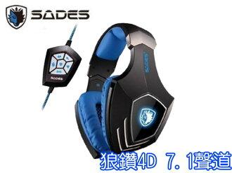 SADES 賽德斯 Spellond 狼鑽 4D電競耳麥 7.1 (USB)