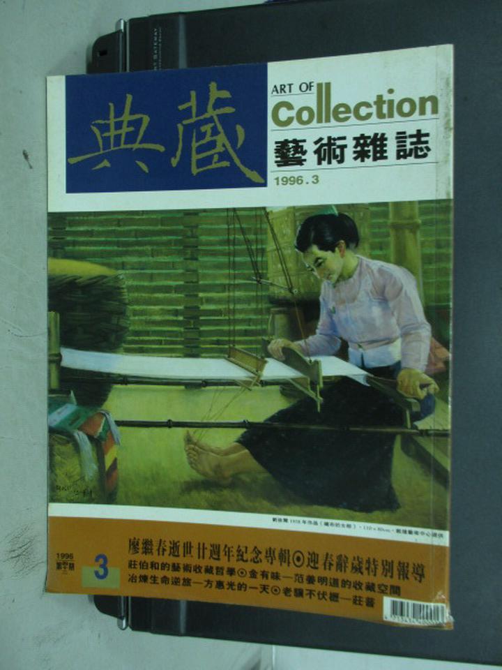 【書寶二手書T2/雜誌期刊_ZGF】典藏藝術雜誌_1996/3_廖繼春逝世廿週年紀念專輯