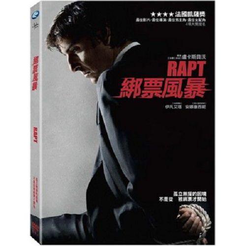 綁票風暴DVD