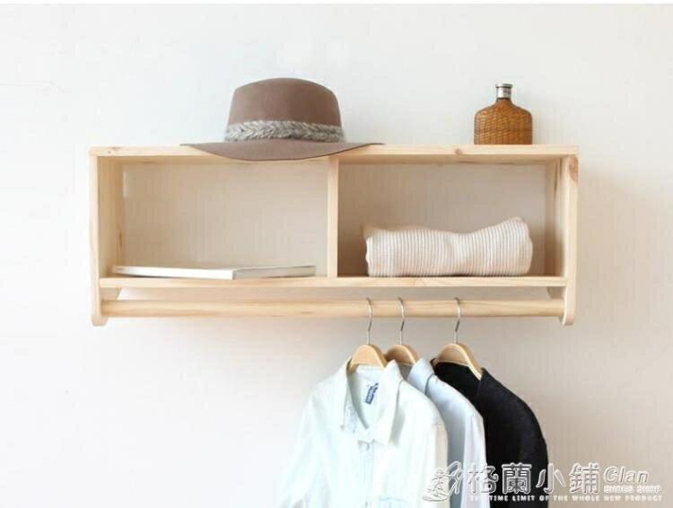 實木衣帽架壁掛牆上雙層門廳櫃牆上創意掛衣架客廳簡約衣服掛衣桿-如夢令【家居好物】