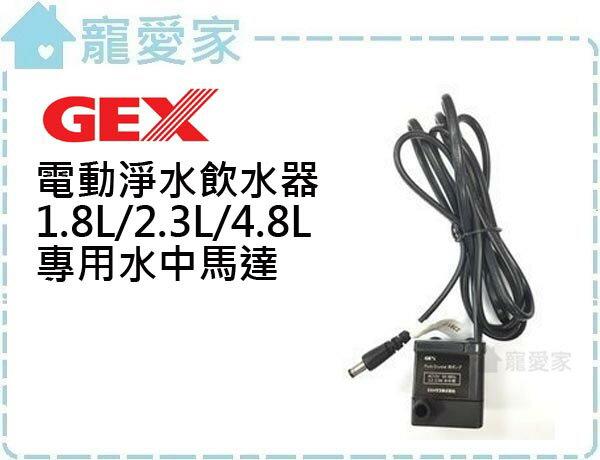 ☆寵愛家☆可超取☆日本GEX電動淨水飲水器 1.8L/ 2.3L/ 4.8L專用水中馬達.