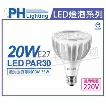 PHILIPS飛利浦 LED PAR30 20W 3000K 黃光 30度 220V E27 燈泡  PH520392