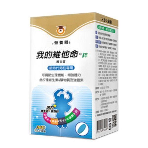 三友營養獅我的維他命+鋅膜衣錠120粒盒◆德瑞健康家◆