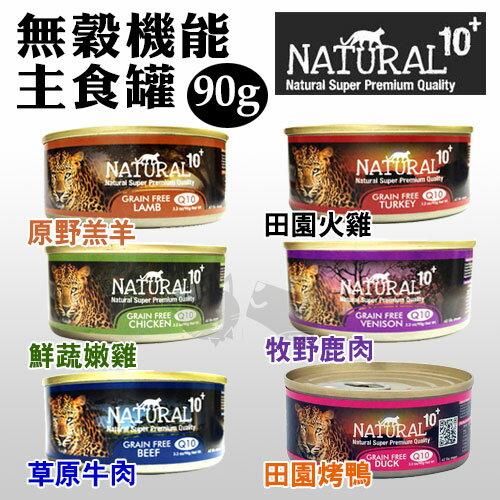 《NATURAL10》原野無穀機能貓咪主食罐90g單罐 / 貓罐頭