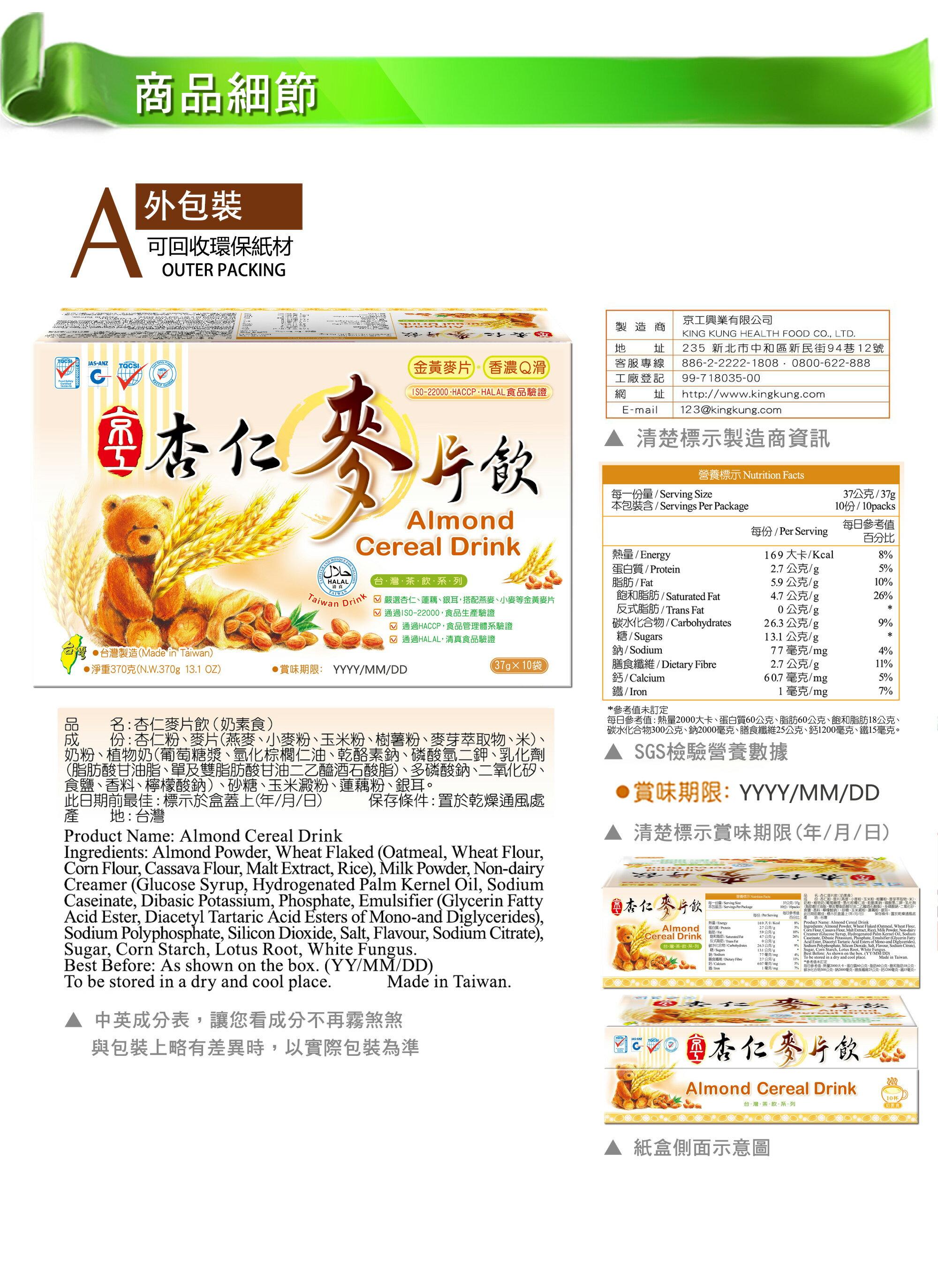 京工 蔬菜湯 買1盒贈送1包 杏仁麥片飲 (10包/盒)| PQ Shop