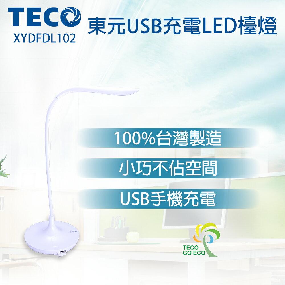 【SunEasy生活館】TECO 東元USB充電LED檯燈XYFDL102