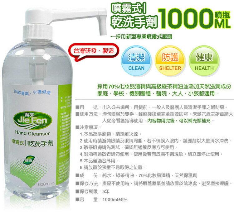 『121婦嬰用品館』潔芬 噴霧式乾洗手劑 - 1000ml(按壓噴瓶) 1
