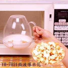 【福介生活館】微波保鮮盒~微波爆米花胖胖杯~