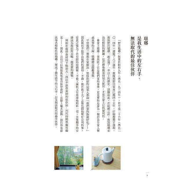 野田琺瑯活用術:保存+調理+直火+常備,品牌傳人教你琺瑯容器的使用祕訣與料理食譜 3