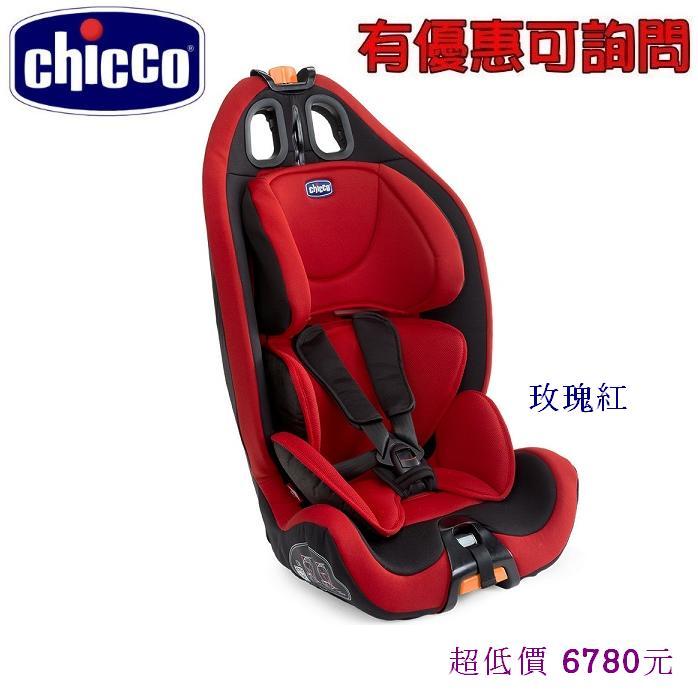 ~美馨兒~義大利 Chicco Gro~up123成長型安全汽椅  9 ~36kg   玫