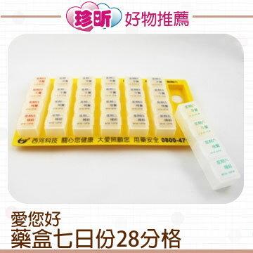 【珍昕】 愛您好藥盒七日份28分格