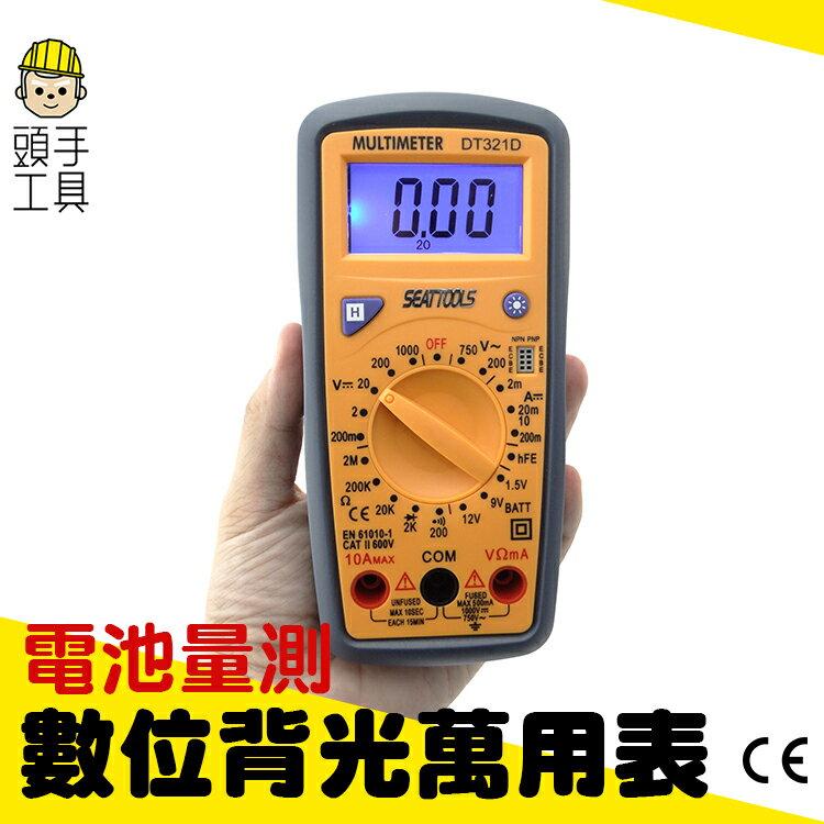 【數位背光萬用表】數據保持 電池測量 hFE三極體 電阻 二極體 附電池 護套 錶筆 背光功能 MET-DEM321D