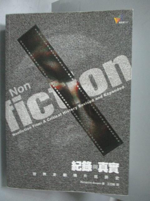 【書寶 書T1/影視_MKF】紀錄與真實-世界非劇情片批評史 2版1刷 _Richard