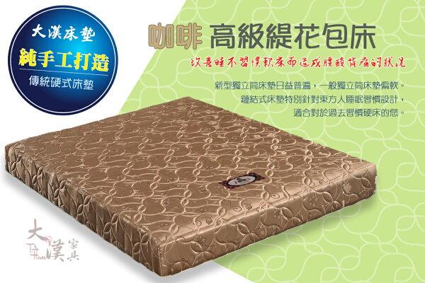 【大漢家具】單人雙人雙人加大咖啡高級緹花包床台灣製造