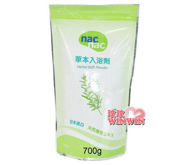 Nac Nac 草本入浴劑「補充包700g」日本製造,品質讚 ~ 附量匙,使用方便