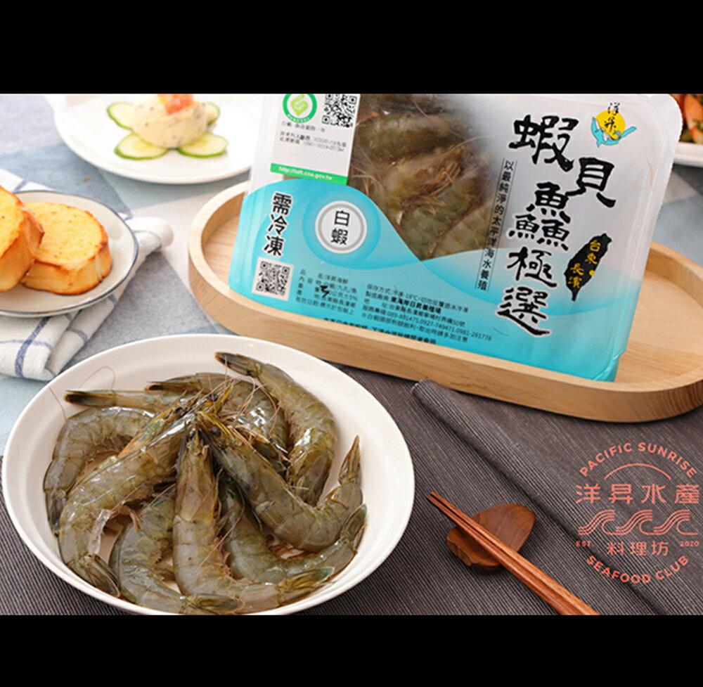 【洋昇水產】頂級生鮮冷凍白蝦300g/盒
