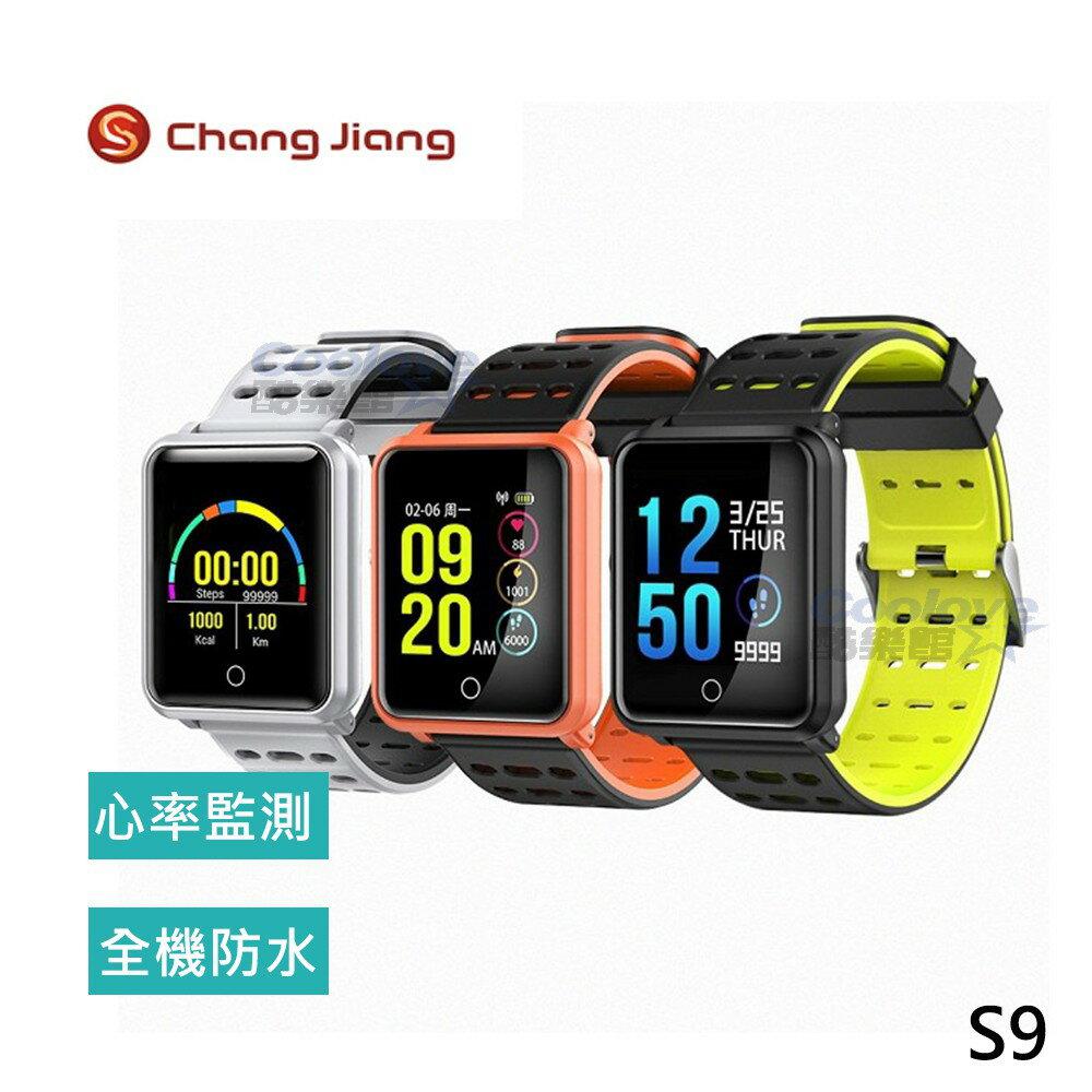 長江 S9 彩色螢幕智能手錶 彩屏版 三色 黑綠/白黑/黑橘