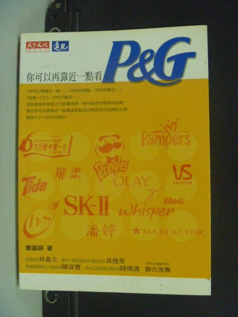 【書寶二手書T5/行銷_KLC】你可以再靠近一點看P&G_蕭富峰/著