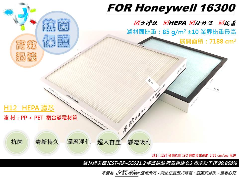 【米歐 HEPA 濾心】送四片抗菌CZ濾網 適用 Honeywell 16300 空氣清淨機 規格同 HEP-16300-TWN