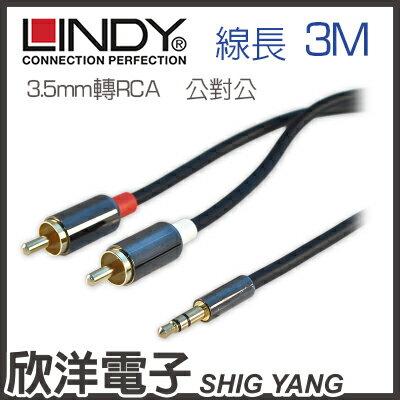 ※ 欣洋電子 ※ LINDY林帝 3.5mm 轉 RCA 紅/白 立體音源線 公對公(92022) 3m/3米/3公尺