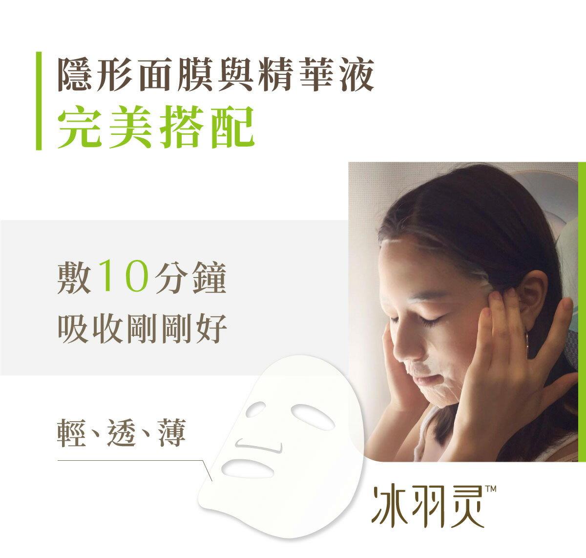 MIT👍滿額贈♥️【Inna Organic 童顏有機】沒藥水潤淨化隱形面膜 (1片) 7