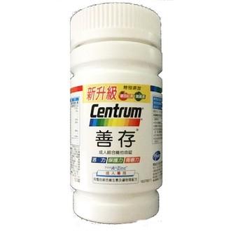 新升級【 善存】 成人綜合維他命 100錠/瓶 - 限時優惠好康折扣