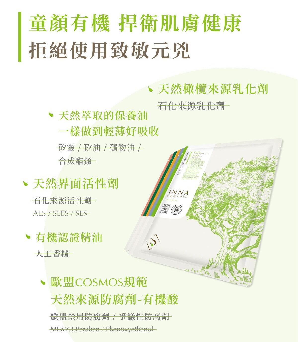 MIT👍滿額贈♥️【Inna Organic 童顏有機】沒藥水潤淨化隱形面膜 (1片) 6