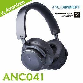【AvantreeANC041(BNC100)智慧感應HiFi耳罩式高性能藍牙降噪耳機-ANC超強降噪技術HiFi立體聲智慧觸控感應】【風雅小舖】