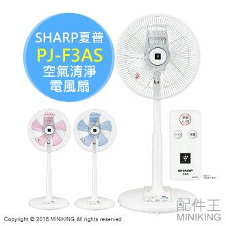 【配件王】4月中旬 日本代購 SHARP 夏普 PJ-F3AS 空氣清淨 電風扇 立扇 負離子 節能 除靜電 智慧鎖