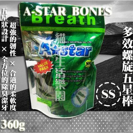 貓狗生活樂園 A-STAR BONES 多效螺旋五星棒 [SS] 360g