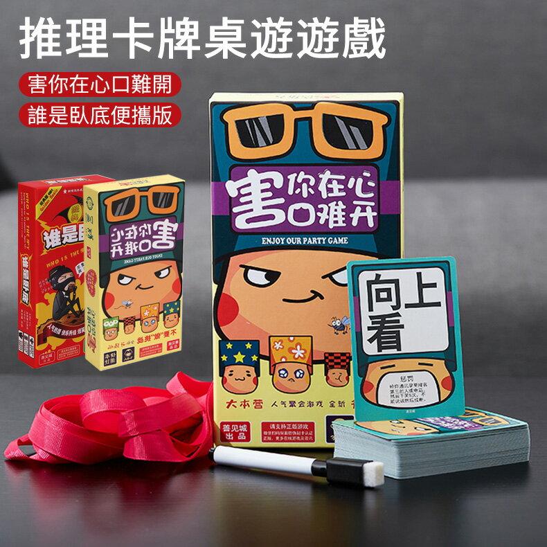 卡牌遊戲 桌遊 派對玩具 派對遊戲 聚會玩具 推理遊戲 益智玩具 害你在心口難開 誰是臥底 整人遊戲 親子游戲 大腦競技