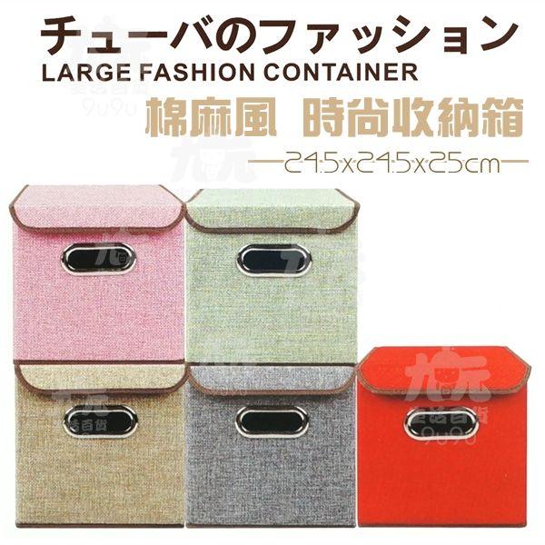 【九元生活百貨】棉麻風 時尚收納箱 布質收納箱 折疊收納箱