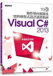 TQC 物件導向視窗及資料庫程式 指南Visual C^# 2013