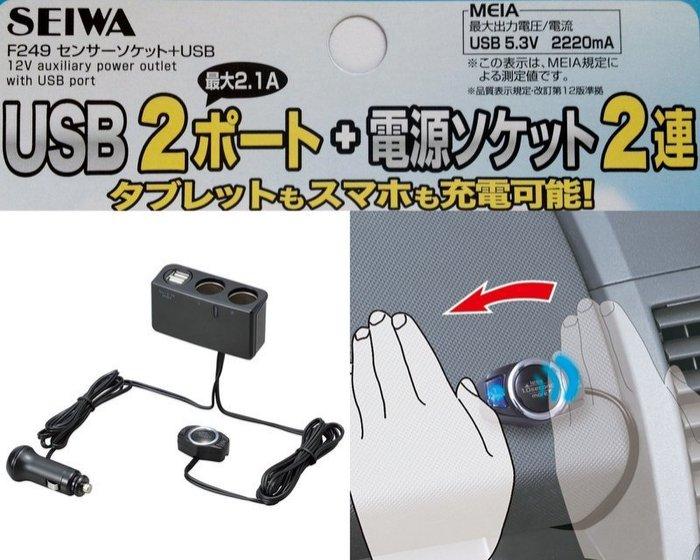 權世界@汽車用品 日本SEIWA 2.1A 雙孔+雙USB 手感應開關式點煙器延長線擴充插座 F249