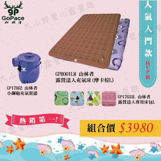 【露營趣】中和 贈床包幫浦 GOPACE GPB001LT 露營達人充氣床墊L 充氣睡墊 露營睡墊