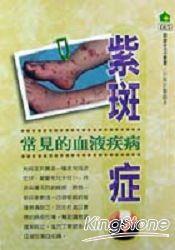 紫斑症-常見的血液疾病