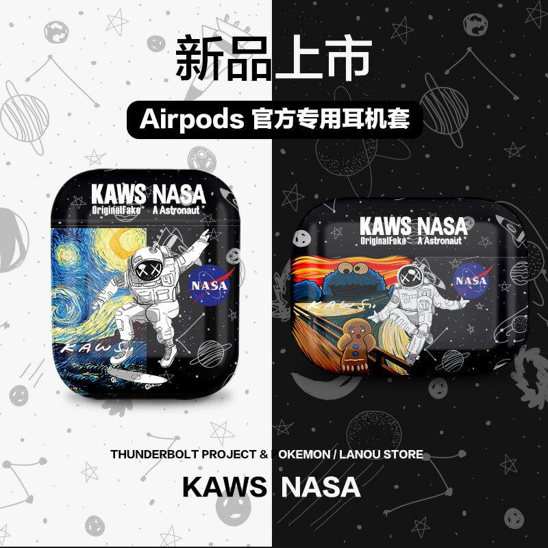 11.11 NASA宇航員airpods保護套air