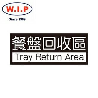 【W.I.P】850系列標示牌-餐盤回收區852台灣製個