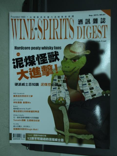 【書寶二手書T2/雜誌期刊_PMX】Wine spirits digest酒訊雜誌_87期_泥煤怪獸大進擊等