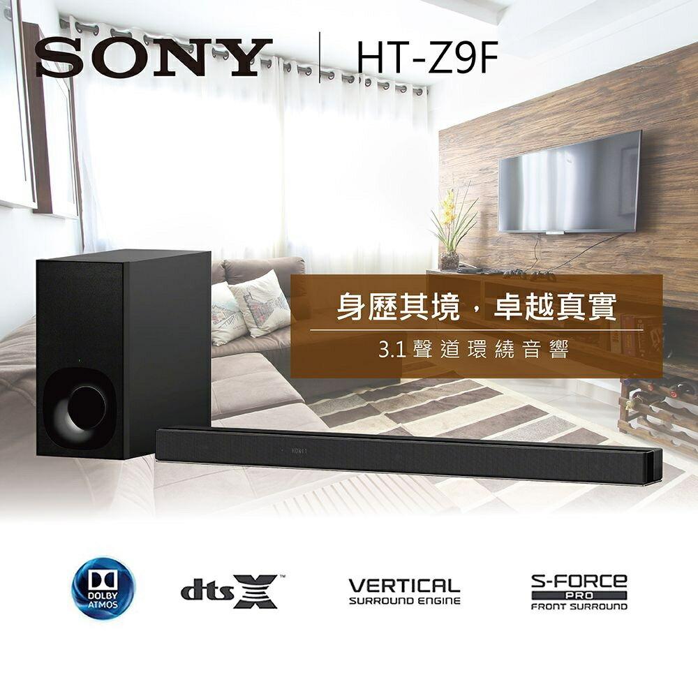 【夜間特賣 預購】SONY 索尼 3.1聲道藍芽環繞喇叭 聲霸 HT-Z9F