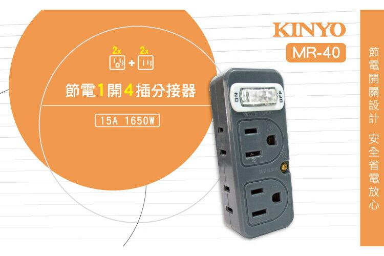 <br/><br/>  KINYO 耐嘉 MR-40 節電1開4插分接器 15A 3P+2P 3孔+2孔 安全 節能 插座 插頭 轉接頭 擴充座<br/><br/>
