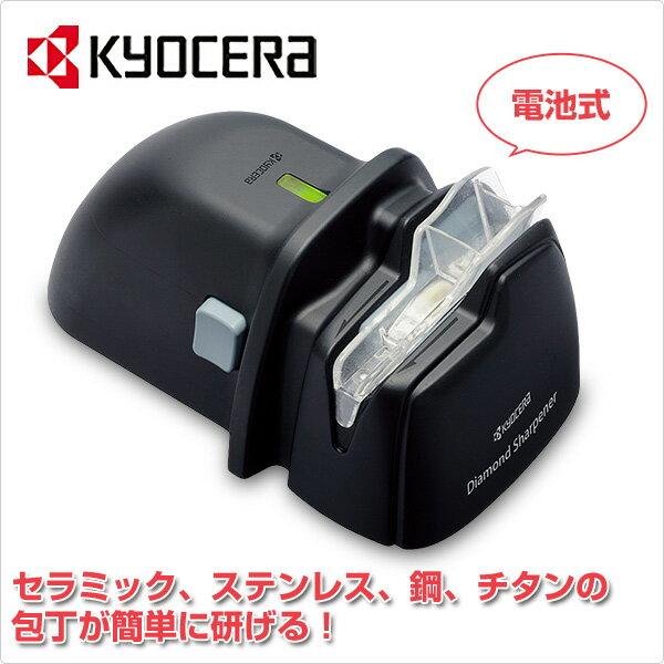 日本京瓷KYOCERA陶瓷刀電動磨刀器DS-38通販部