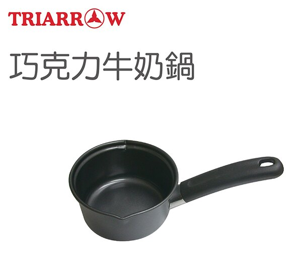 【三箭】巧克力牛奶鍋 MIY-014《烘培器具(材)》