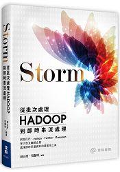 Storm:從Hadoop批次處理到即時串流處理