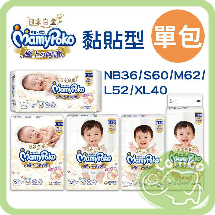 滿意寶寶 極上呵護 黏貼型 NB36片 S60片 M62片 L52片 XL40片【單包】
